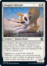 ドラゴンの門弟/Dragon's Disciple 【英語版】 [AFR-白U]