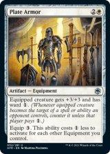 板金鎧/Plate Armor 【英語版】 [AFR-白U]