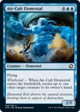 大気教団の精霊/Air-Cult Elemental 【英語版】 [AFR-青C]