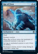 レイ・オヴ・フロスト/Ray of Frost 【英語版】 [AFR-青U]