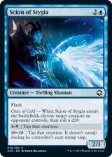 ステュギアの末裔/Scion of Stygia 【英語版】 [AFR-青C]