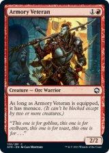 武器庫の古参/Armory Veteran 【英語版】 [AFR-赤C]