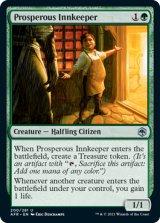裕福な亭主/Prosperous Innkeeper 【英語版】 [AFR-緑U]