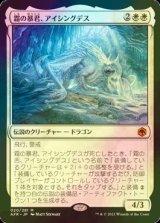 [FOIL] 霜の暴君、アイシングデス/Icingdeath, Frost Tyrant (コレクターブースター版) 【日本語版】 [AFR-白MR]