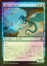 [FOIL] ブルー・ドラゴン/Blue Dragon 【日本語版】 [AFR-青U]