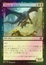 [FOIL] ブラック・ドラゴン/Black Dragon 【日本語版】 [AFR-黒U]