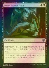 [FOIL] パワー・ワード・キル/Power Word Kill 【日本語版】 [AFR-黒U]