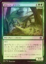 [FOIL] グリーン・ドラゴン/Green Dragon 【日本語版】 [AFR-緑U]