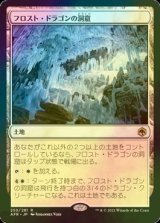 [FOIL] フロスト・ドラゴンの洞窟/Cave of the Frost Dragon 【日本語版】 [AFR-土地R]