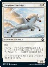 アルボレーアのペガサス/Arborea Pegasus 【日本語版】 [AFR-白C]