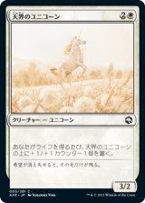 天界のユニコーン/Celestial Unicorn 【日本語版】 [AFR-白C]
