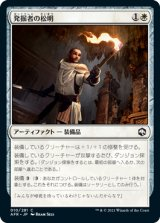 発掘者の松明/Delver's Torch 【日本語版】 [AFR-白C]