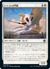 ドラゴンの門弟/Dragon's Disciple 【日本語版】 [AFR-白U]