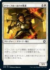 ドワーフホールドの勇者/Dwarfhold Champion 【日本語版】 [AFR-白C]