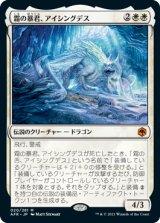 霜の暴君、アイシングデス/Icingdeath, Frost Tyrant 【日本語版】 [AFR-白MR]