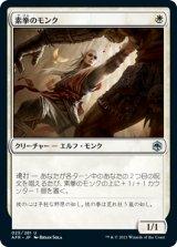 素拳のモンク/Monk of the Open Hand 【日本語版】 [AFR-白U]
