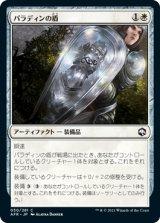 パラディンの盾/Paladin's Shield 【日本語版】 [AFR-白C]