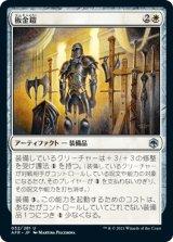 板金鎧/Plate Armor 【日本語版】 [AFR-白U]