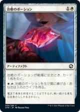 治癒のポーション/Potion of Healing 【日本語版】 [AFR-白C]