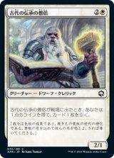 古代の伝承の僧侶/Priest of Ancient Lore 【日本語版】 [AFR-白C]