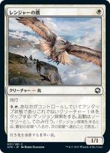 レンジャーの鷹/Ranger's Hawk 【日本語版】 [AFR-白C]