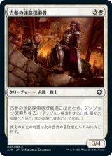 古参の迷路探索者/Veteran Dungeoneer 【日本語版】 [AFR-白C]