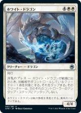 ホワイト・ドラゴン/White Dragon 【日本語版】 [AFR-白U]