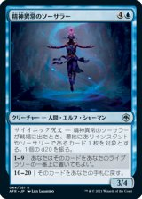 精神異常のソーサラー/Aberrant Mind Sorcerer 【日本語版】 [AFR-青U]