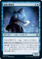 秘儀の調査員/Arcane Investigator 【日本語版】 [AFR-青C]