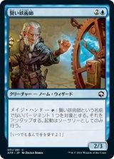 賢い妖術師/Clever Conjurer 【日本語版】 [AFR-青C]