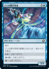 ジンの風予見者/Djinni Windseer 【日本語版】 [AFR-青C]