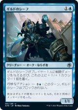 ギルドのシーフ/Guild Thief 【日本語版】 [AFR-青U]
