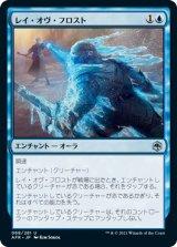 レイ・オヴ・フロスト/Ray of Frost 【日本語版】 [AFR-青U]