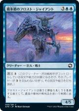 霧氷盾のフロスト・ジャイアント/Rimeshield Frost Giant 【日本語版】 [AFR-青C]