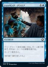 ショッキング・グラスプ/Shocking Grasp 【日本語版】 [AFR-青C]