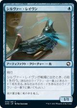 シルヴァー・レイヴン/Silver Raven 【日本語版】 [AFR-青C]