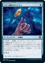 ペテン師のタリスマン/Trickster's Talisman 【日本語版】 [AFR-青U]