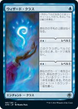 ウィザード・クラス/Wizard Class 【日本語版】 [AFR-青U]
