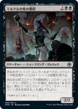 ミルクルの死の僧侶/Death-Priest of Myrkul 【日本語版】 [AFR-黒U]