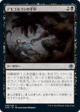 デモゴルゴンの手中/Demogorgon's Clutches 【日本語版】 [AFR-黒U]