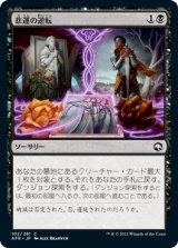悲運の逆転/Fates' Reversal 【日本語版】 [AFR-黒C]