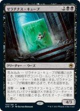 ゼラチナス・キューブ/Gelatinous Cube 【日本語版】 [AFR-黒R]