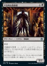 不気味な放浪者/Grim Wanderer 【日本語版】 [AFR-黒U]