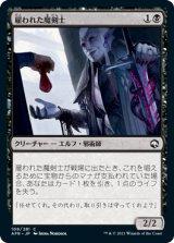 雇われた魔剣士/Hired Hexblade 【日本語版】 [AFR-黒C]