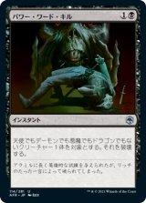 パワー・ワード・キル/Power Word Kill 【日本語版】 [AFR-黒U]