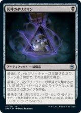 死神のタリスマン/Reaper's Talisman 【日本語版】 [AFR-黒U]