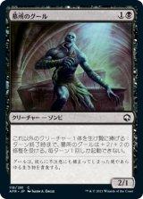 墓所のグール/Sepulcher Ghoul 【日本語版】 [AFR-黒C]