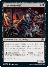 スカルポートの商人/Skullport Merchant 【日本語版】 [AFR-黒U]