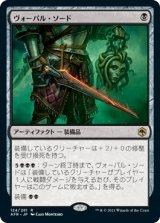ヴォーパル・ソード/Vorpal Sword 【日本語版】 [AFR-黒R]