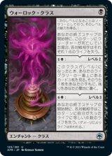 ウォーロック・クラス/Warlock Class 【日本語版】 [AFR-黒U]